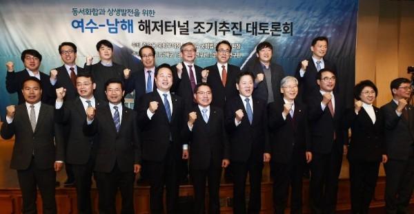 [크기변환]여수~남해 해저터널 대토론회 (3).JPG
