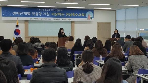 [크기변환]2019전남특수교육설명회사진1.jpg