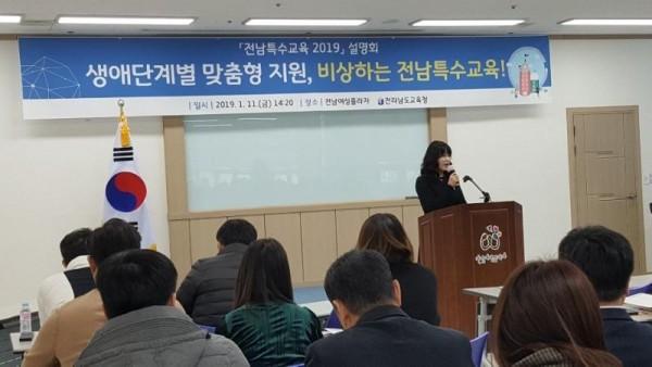 [크기변환]2019전남특수교육설명회사진3.jpg