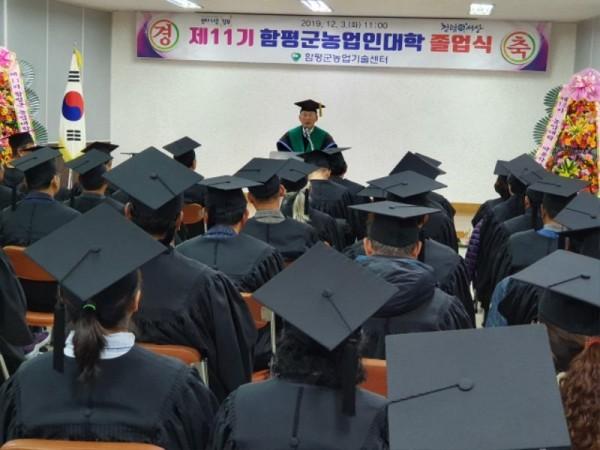[크기변환]보도사진2-함평군 제11기 함평군농업대학 졸업식 개최.jpeg
