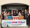 광주시 일자리정책관실, 포상금으로 아동복지시설에 생필품 전달