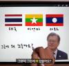 """청와대 붓싼뉴스 한아세안 생중계 """"여기는 부산입니데이"""""""