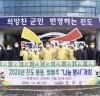 진도군, 쌈배추 등 겨울채소 소비촉진 판매 행사 개최
