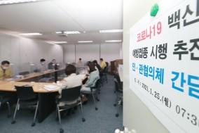 대전시, 코로나19 예방접종 민·관협의체 간담회
