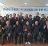 강진군 군동면, 2019년 지역사회보장협의체 활동 보고회