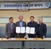 광양시 중마동 주민자치위원회, 당진시 송악읍과 자매결연 체결