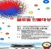 '글로벌인물대상' 아침마당 '이헌희PD, 신성훈, 더스틴, 홀릭스 트로피의 주인공 된다
