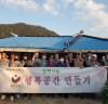 진도 향토기업 (주)대호건설, 농업농촌 주거환경개선 지원 '훈훈'