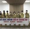 광양시, 중국 선전(深圳)시로부터 마스크 11만 장 지원받아