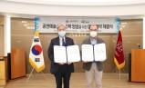 대구오페라하우스, 경북대학교와 공연예술 전문인력 양성을 위한 협약 체결