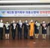 북부소방재난본부, 경기북부 의용소방대 강의 경연대회