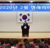 진도군 2월 정례회의 개최…신종 코로나바이러스 대비 철저