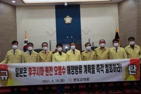 완도군의회, 日 원전 오염수 방류 규탄 및 미얀마 민주화운동 지지 결의안 채택