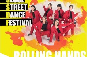 비대면 안방서 열리는 거리춤 축제, 2021 서울스트리트댄스 페스티벌