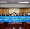 해남군의회 5·18 민주화운동 망언 자유한국당 의원 제명 촉구