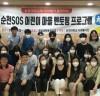 순천대 사회봉사단, 순천SOS어린이마을과 멘토링 사업 실시