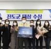 진도군, 복지부 전국 지역복지사업 평가 결과 '대상' 수상