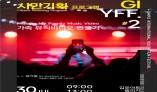 2021 제4회 김포국제청소년영화제 가족 뮤직비디오 만들기 시민기획 프로그램 개최