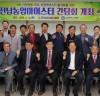 전남도 농업마이스터대학 활성화 방안 모색