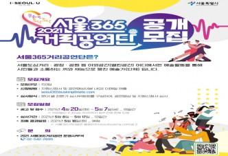 문화예술이 물처럼 공기처럼 흐르는 서울, <서울365거리공연단> 모집