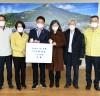 인산죽염(주), 건강기능식품 미라클캡슐 1억원 상당 기부